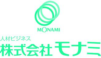 株式会社モナミ